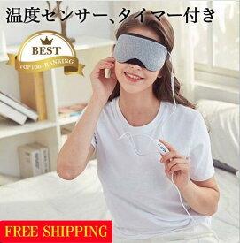 アイマスク ホットアイマスク 蒸気アイマスク USB式 温度調節機能 タイマー付 遠赤外線 眼精疲労 ドライアイ リラックス 睡眠 繰り返し使える 充電 充電式 蒸気 温 マツエク 送料無料
