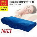【楽天1位獲得】61×35cm 低反発枕低反発まくら 低反発マクラ 頸椎サポート 健康 枕 整体 枕 ストレートネック 快眠枕…