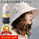 2020新作 つば広 UVカット UV 帽子 レディース 日よけ 折りたたみ 女優帽 飛ばない 春 夏 秋 紫外線対策 綿素材 涼しい 送料無料
