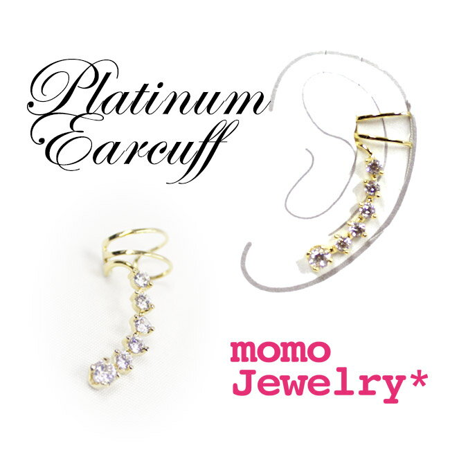 新作【momo Jewelry*】プラチナカーブストーンイヤーカフ(ゴールド)トレンドアクセサリーのイヤーカフが登場!ゴールドの二重リングと、耳のラインに沿ったストーンでラグジュアリー感UP!【NEW BRAND!】