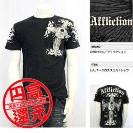 【AFFLICTION/アフリクション】シルバークロススカルTシャツ(ブラック・BLK)/メンズ【インポート】【セレカジ】【正規品】