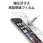 強化ガラス液晶保護フィルムiPhone6s/6sPlus/6/6Plus/XperiaZ4/Z3/Z3Compact/Zenfone2/Zenfone5/Galaxy/Nexus/AQUOS/ARROWS/DIGNO/HTCJbutterfly/Huawei/INFOBAR/isai/URBANO/らくらくスマートフォンフィルム9Hシートスマートフォン02P05Oct15