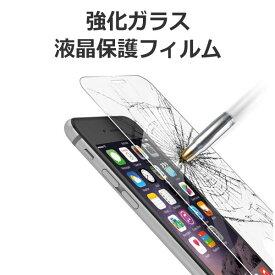 強化ガラス液晶保護フィルム 各種スマホ対応 フィルム 9H シート スマホフィルム iPhone8 iPhone8Plus 対応