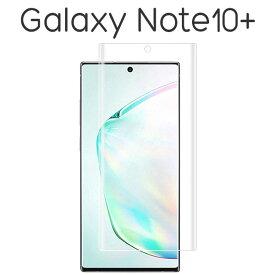Galaxy Note10+ SC-01M SCV45 フィルム 3D液晶全面保護強化ガラス 液晶保護フィルム 9H 液晶 保護 カバー シール サムスン ギャラクシー ノートテンプラス Plus スマホフィルム