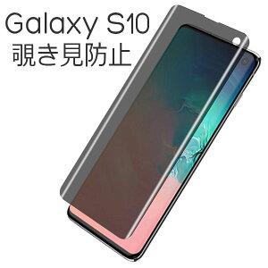 Galaxy S10 S10+ フィルム 液晶保護 のぞき見防止 強化ガラス 9H 液晶 保護 カバー シール SC-03L SCV41 SC-04L SCV42 サムスン ギャラクシー エステン エステンプラス Plus スマホフィルム