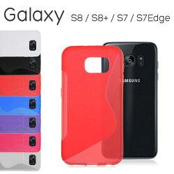 GalaxyS8/S8+/S7edge/S7ケースソフトケースTPUシリコンケースカバーギャラクシーエスエイトエスエイトプラスs7エッジSC-02JSCV36SC-03JSCV35SC-02HSCV33サムスンスマートフォン