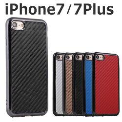 iPhone7iPhone7plusケースTPU&カーボンフイルソフトケースアイフォン7カバー