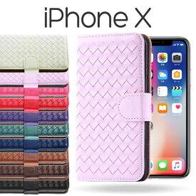 iPhone X ケース 手帳型 編み込み アイフォン テン カバー スマホケース