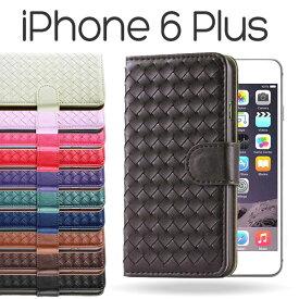 iPhone6 Plus ケース 手帳型 編み込み アイフォン 6Plus シックスプラス カバー スマホケース
