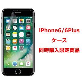 【iPhone6s/6sPlus/6/6Plusケース同時購入で限定価格1円!】iPhone6s iPhone6s Plus iPhone6 iPhone6 Plus フィルム iPhone保護フィルム クリーンシート付き 液晶保護フィルム iPhone 6 Plus アイフォン アイホン プラス