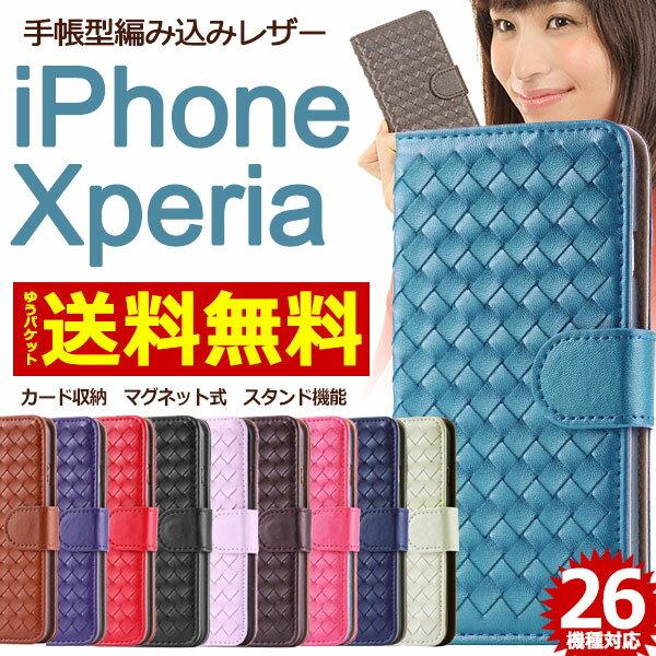iPhone X/8/8Plus/7/7Plus/6s/6sPlus/SE/6/6Plus/5s/5/Xperia XZ Premium/XZs/XZ/X Compact/X Performance/Z5/Z5 Compact/Z5 Premium/Z4/Zenfone 3 Laser/3/Max/ ケース 手帳型 編み込み レザーケース アイフォン エクスペリア ゼンフォン スマホケース カバー