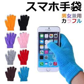 スマホ手袋 スマートフォン対応 男女兼用 グローブ 手袋 iPhone/Xperia/Zenfon/Galaxy/各種スマートフォン対応 スマホグッズ スマホアクセ