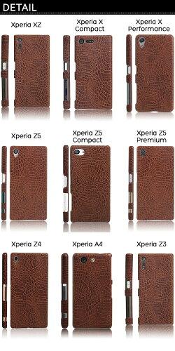 XperiaケースクロコダイルデザインハードケースXZXCompactXPerformanceZ5Z5CompactZ5PremiumZ4A4Z3Z3ケース手帳型ケースカバーエクスペリアスマホケース