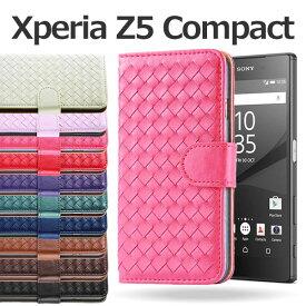 Xperia Z5 Compact ケース 手帳型 編み込み カバー エクスペリア ゼットファイブコンパクト SO-02H スマホケース