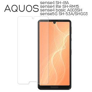 AQUOS sense4 sense4lite sense4basic sense5G フィルム 液晶保護 9H 強化ガラス カバー シート シール アクオス センスフォー センスフォーライト センスフォーベーシック センスファイブジー SH-41A SH-RM15
