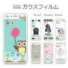 iPhone7iPhone6s/6フィルム待ち受け画面一体ポイントカラー3D保護ガラスフィルム10H強化ガラス液晶保護カバーアイフォン7アイフォン6sアイフォン6スマホフィルム