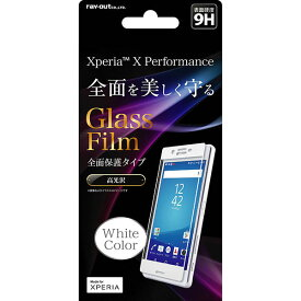 Xperia X Performance SO-04H SOV33 502SO フィルム 液晶保護 ガラス 9H 全面保護 光沢 0.33mm