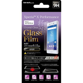 Xperia X Performance SO-04H SOV33 502SO フィルム 液晶保護 ガラス 9H 光沢 0.15mm キット付