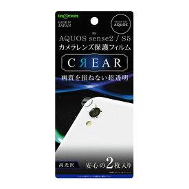 AQUOS sense2 SH-01L SHV43 SH-M08 Android One S5 フィルム カメラレンズ保護 光沢
