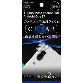 AQUOS sense3 SH-02M SHV45 sense3lite SH-RM12 sense3 basic Android One S7 フィルム カメラレンズ保護 光沢