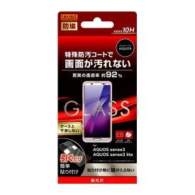 AQUOS sense3 SH-02M SHV45 sense3lite SH-RM12 sense3 basic Android One S7 フィルム 液晶保護 ガラス 防埃 10H 光沢 ソーダガラス