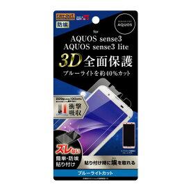 AQUOS sense3 SH-02M SHV45 sense3lite SH-RM12 sense3 basic Android One S7 フィルム 液晶保護 TPU 光沢 フルカバー 衝撃吸収 ブルーライトカット
