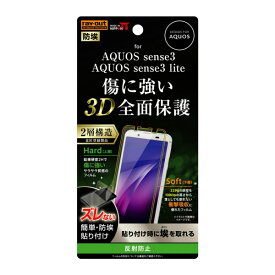 AQUOS sense3 SH-02M SHV45 sense3lite SH-RM12 sense3 basic Android One S7 フィルム 液晶保護 TPU PET 反射防止 フルカバー