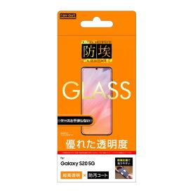 Galaxy S20 5G SC-51A SCG01 フィルム 液晶保護 ガラス 防埃 10H 光沢 ソーダガラス