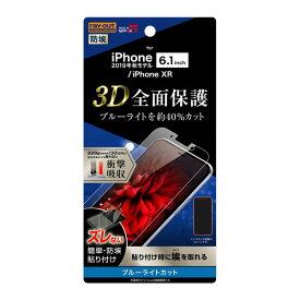 【楽天スーパーSALE】 iPhone 11 XR フィルム 液晶保護 TPU 光沢 フルカバー 衝撃吸収 ブルーライトカット
