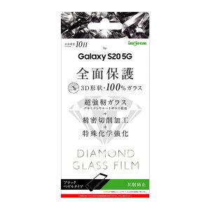Galaxy S20 5G SC-51A SCG01 フィルム 液晶保護 ダイヤモンドガラス 全面保護 反射防止 ブラック ギャラクシー カバー スマホフィルム