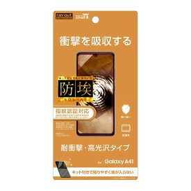 Galaxy A41 SC-41A SCV48 フィルム 液晶保護 衝撃吸収 光沢 ギャラクシー カバー スマホフィルム