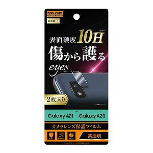 Galaxy A20 A21 SC-02M SCV46 SC-42A SCV49 フィルム カメラレンズ保護 10H 2枚入り カバー スマホフィルム