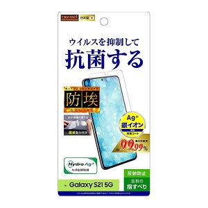 Galaxy S21 5G SC-51B SCG09 フィルム 液晶保護 指紋防止 反射防止 抗ウイルス ギャラクシー カバー スマホフィルム