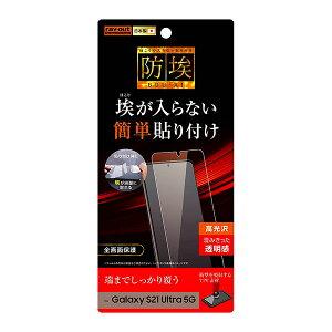 Galaxy S21 Ultra 5G SC-52B フィルム 液晶保護 TPU 光沢 フルカバー 衝撃吸収 ギャラクシー ウルトラ カバー スマホフィルム