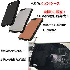 【楽天スーパーSALE】 iPhone 8Plus / 7Plus / 6sPlus / 6Plus ケース ハードケース CuVery くっつくケース セルフィー ピタッ と 張り付く 吸盤 保護 カバー