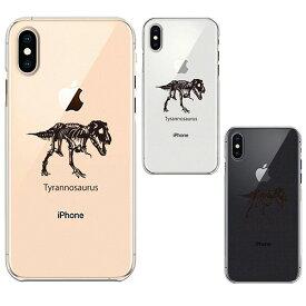 iPhoneXS iPhoneX ケース ハードケース クリア ワイヤレス充電対応 カバー アイフォン ティラノサウルス