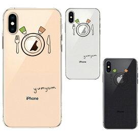 iPhoneXS iPhoneX ケース ソフトケース クリア ワイヤレス充電対応 yumyum お食事 アイフォン テンエス テン カバー スマホケース