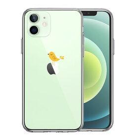 iPhone12 iPhone12Pro ケース ハードケース ハイブリッド クリア 鳥 イエロー カバー アイホン アイフォン スマホケース