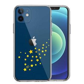 iPhone12 iPhone12Pro ケース ハードケース ハイブリッド クリア 流れ星 イエロー カバー アイホン アイフォン スマホケース