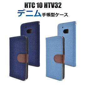 HTC 10 HTV32 ケース 手帳型 デニム エイチティーシー テン スマホカバー スマホケース
