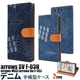 arrows M03 / Be F-05J / SV F-03H ケース 手帳型 ダメージデニムデザイン アローズ エムゼロスリー ビー エスブイ スマホカバー スマホケース