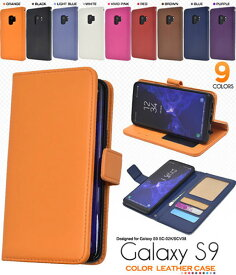 Galaxy S9 SC-02K SCV38 ケース 手帳型 カラーレザー ギャラクシー エスナイン スマホカバー スマホケース