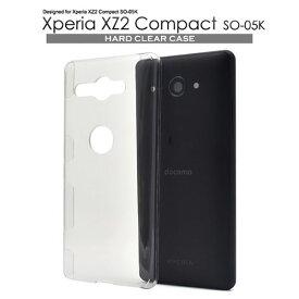 Xperia XZ2 Compact SO-05K ケース ハードケース クリア エクスペリア エックスゼットツー コンパクト スマホカバー スマホケース