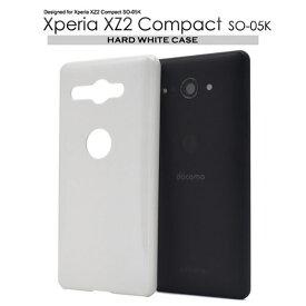 Xperia XZ2 Compact SO-05K ケース ハードケース ホワイト エクスペリア エックスゼットツー コンパクト スマホカバー スマホケース