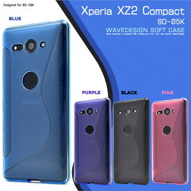 Xperia XZ2 Compact SO-05K ケース ソフトケース ウェーブデザイン エクスペリア エックスゼットツー コンパクト スマホカバー スマホケース