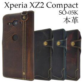 Xperia XZ2 Compact SO-05K ケース 手帳型 本革 エクスペリア エックスゼットツー コンパクト スマホカバー スマホケース