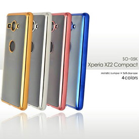 Xperia XZ2 Compact SO-05K ケース ソフトケース メタリックバンパークリア エクスペリア エックスゼットツー コンパクト スマホカバー スマホケース