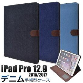 iPad Pro 12.9インチ ケース 手帳型 デニムデザイン 2015 2017年モデル アイパッドプロ タブレットカバー タブレットケース