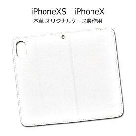 iPhoneXS iPhoneX ケース 手帳型 本革 オリジナルケース製作用 フラップ、スピーカー穴無し アイフォン テン スマホカバー スマホケース