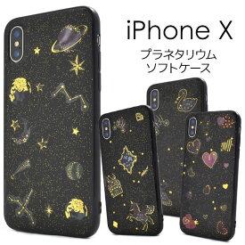 iPhoneXS iPhoneX ケース ソフトケース プラネタリウム ブラック アイフォン テン スマホカバー スマホケース